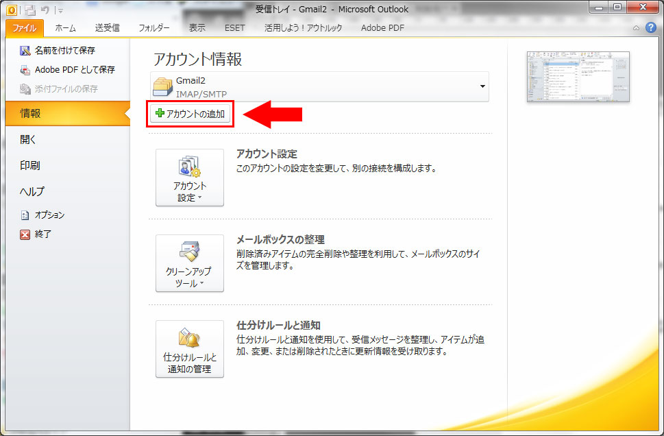 gmail バックアップ outlook