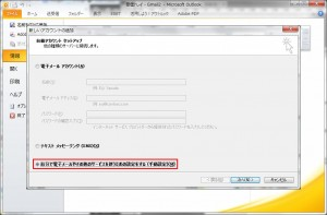 OutlookにGmailのメールアカウントを設定する手順