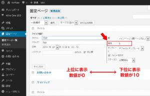 WordPressプラグイン「PS Auto Sitemap」で固定ページの順番を並び替える方法