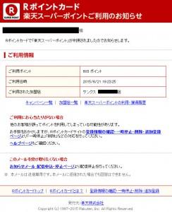 【Rポイントカード】楽天スーパーポイント利用のお知らせ