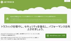 「Jetpack を利用するには、サイトが公開されていて、アクセス制限がかかっていない必要があります。」と出た時の対処法