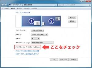 Windowsでデスクトップアイコンが勝手に並び変わるやつの対策