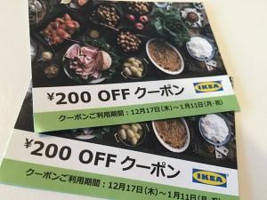 200円OFFクーポン券付き
