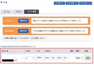 お名前.comにDNSレコードを追加する