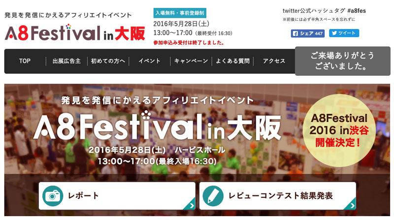A8フェスティバル2016 in 大阪座談会に出演します