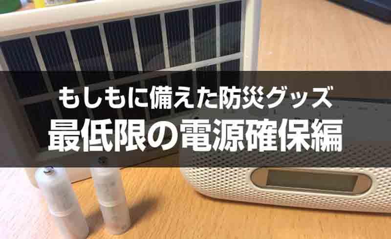 地震に備えたパナソニックの防災グッズ!太陽光だけでスマホ充電・ラジオ・照明の電源を確保する