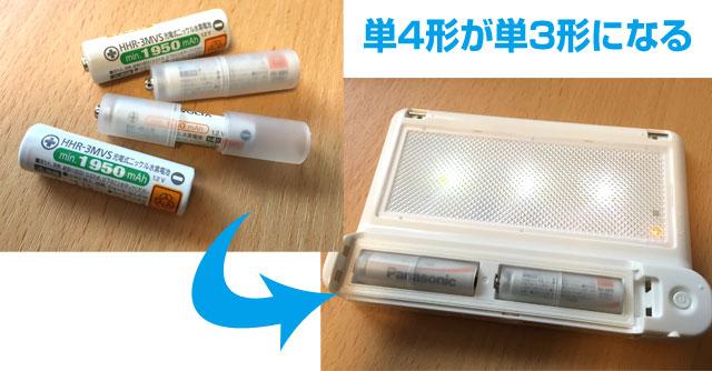 電池サイズ変換スペーサー