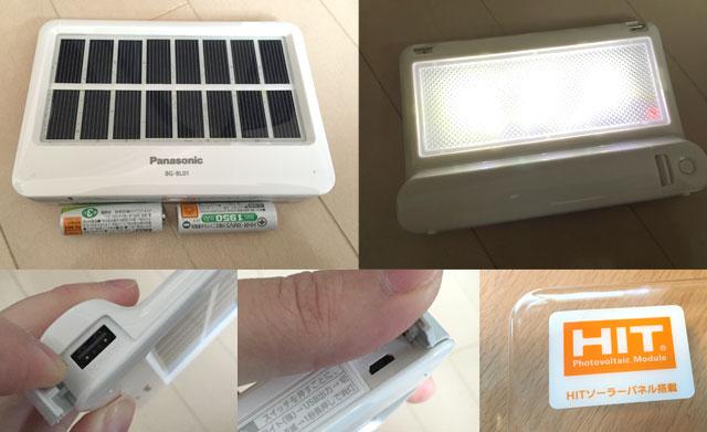 Panasonic(パナソニック)ソーラー充電器