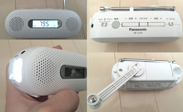 Panasonic(パナソニック)手回し充電ラジオ