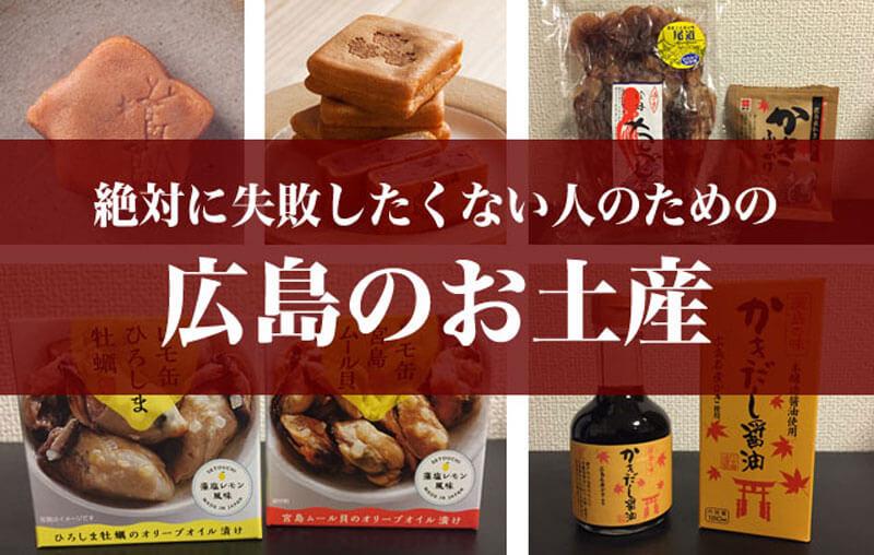 広島のお土産でおすすめは?絶対に失敗しない名産品 6選!