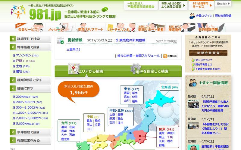 古民家探しにおすすめしたい物件情報サイト 981.jp