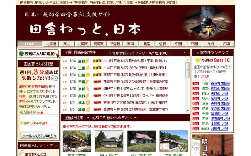 古民家探しにおすすめしたい物件情報サイト 田舎ねっと.日本