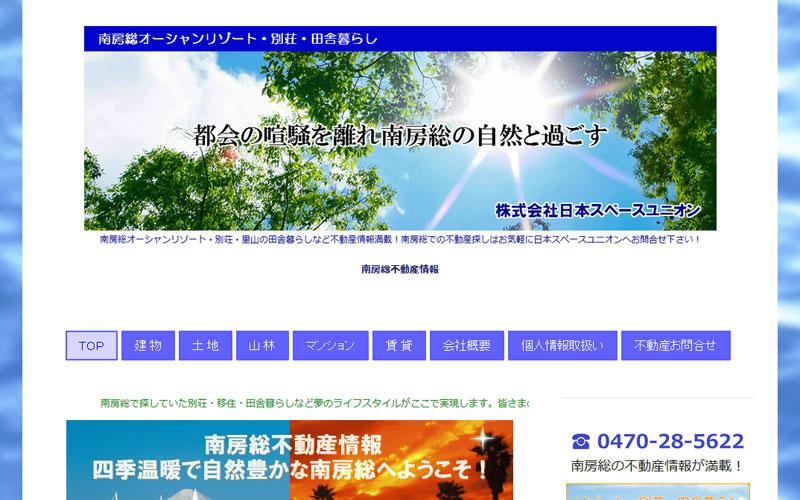 古民家探しにおすすめしたい物件情報サイト 日本スペースユニオン