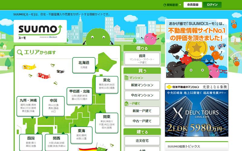 古民家探しにおすすめしたい物件情報サイト SUUMO(スーモ)