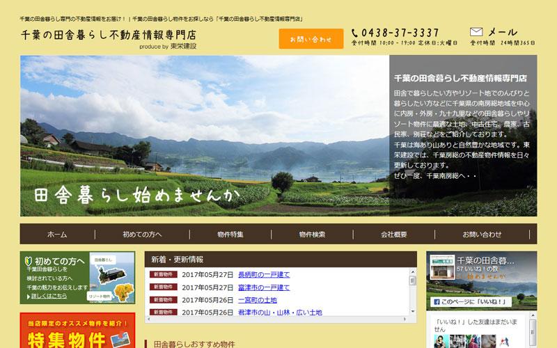古民家探しにおすすめしたい物件情報サイト 千葉の田舎暮らし不動産情報専門店