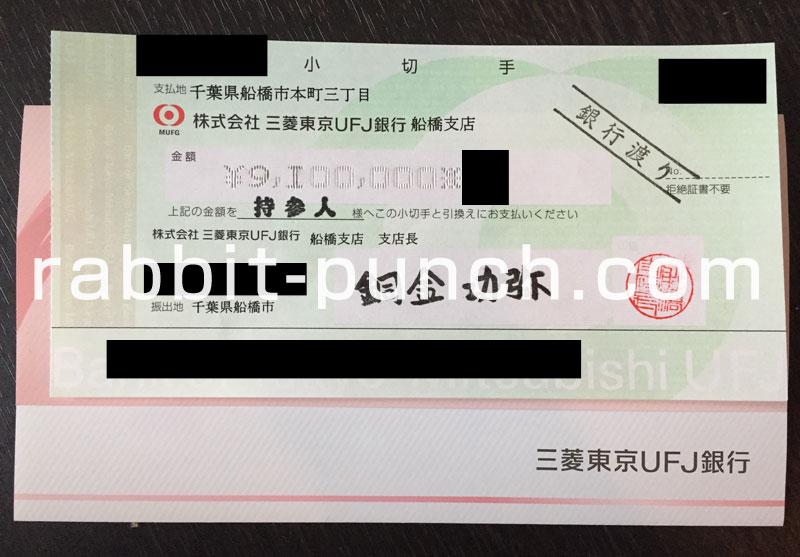 中古物件の購入代金支払いに便利な預金小切手を発行する手順