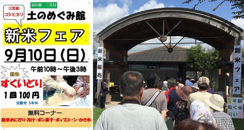 コシヒカリのすくいどりが100円!道の駅「三芳村」で行われた新米フェアが熱い!