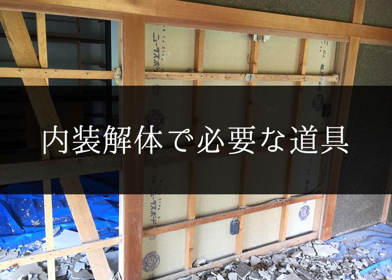 古民家セルフリノベの内装解体で必要な道具