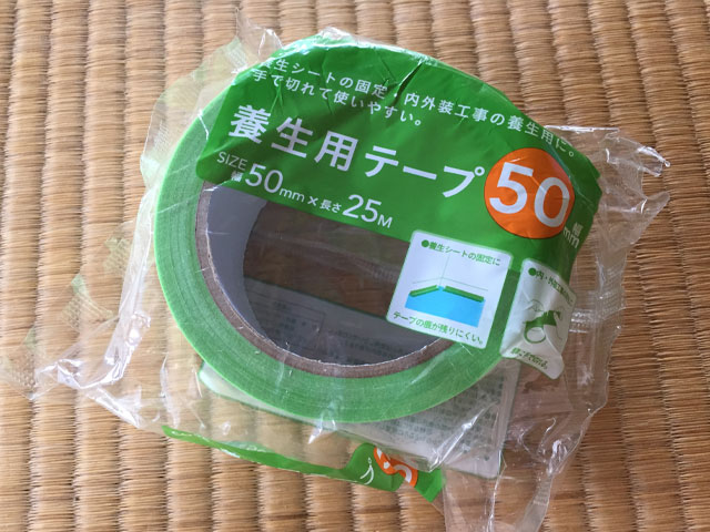 解体DIY道具 養生テープ