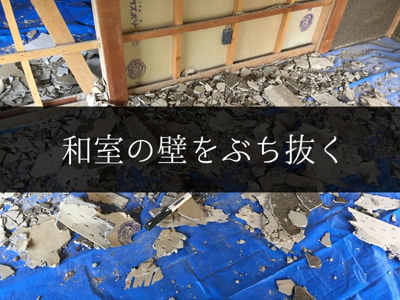 DIYで和室の壁を解体する!築40年の下地構造と壊し方