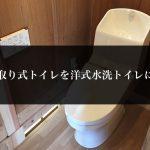汲み取り式トイレ(ボットン便所)から洋式水洗トイレにリフォーム