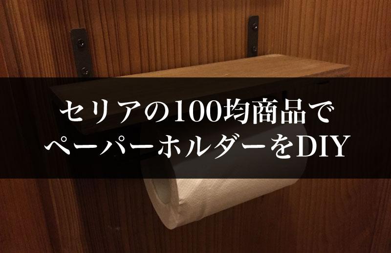 セリアの100均アイテムを使ってトイレのペーパーホルダーをDIY