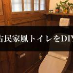 トイレ内装リフォーム!DIYでおしゃれな古民家風に仕上げる!