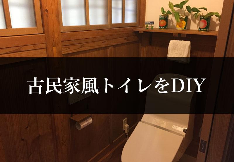 トイレ内装リフォーム!DIYでおしゃれな古民家風で仕上げる!