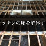キッチン床を解体!根太、大引、束柱はシロアリの被害に!