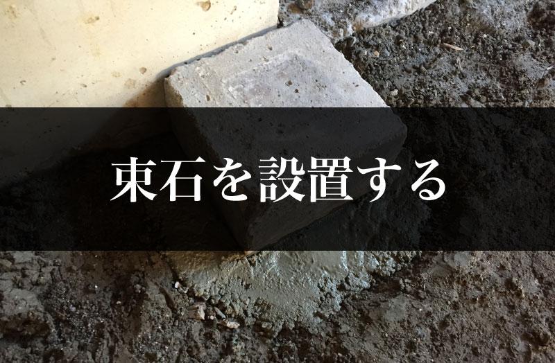 束石を新たに追加!大引を増やして床の強度をアップさせる!