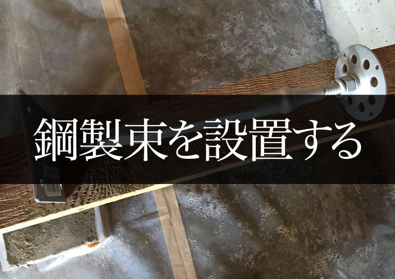 床下地DIY!大引を支える束柱の鋼製束を設置する