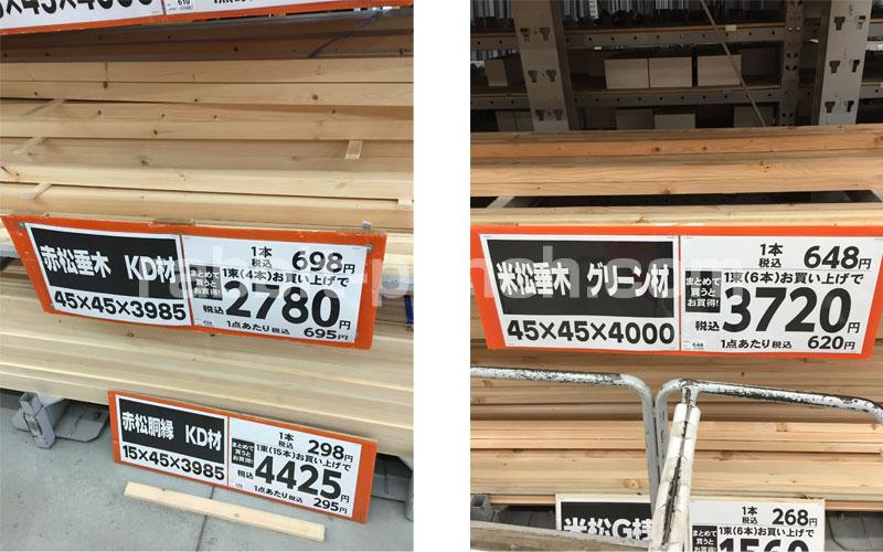 根太に使う木材は赤松垂木45mm角材