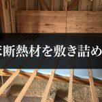 床断熱材をDIYで施工!湿気に強いスタイロフォームで底冷え対策