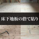 床下地板DIY!捨て貼りは構造用合板を千鳥張りにする