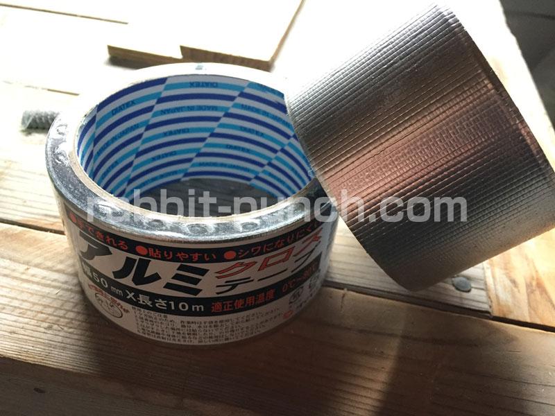 遮熱シートのサーモバリアのつなぎ目にはアルミガラスクロステープを貼る