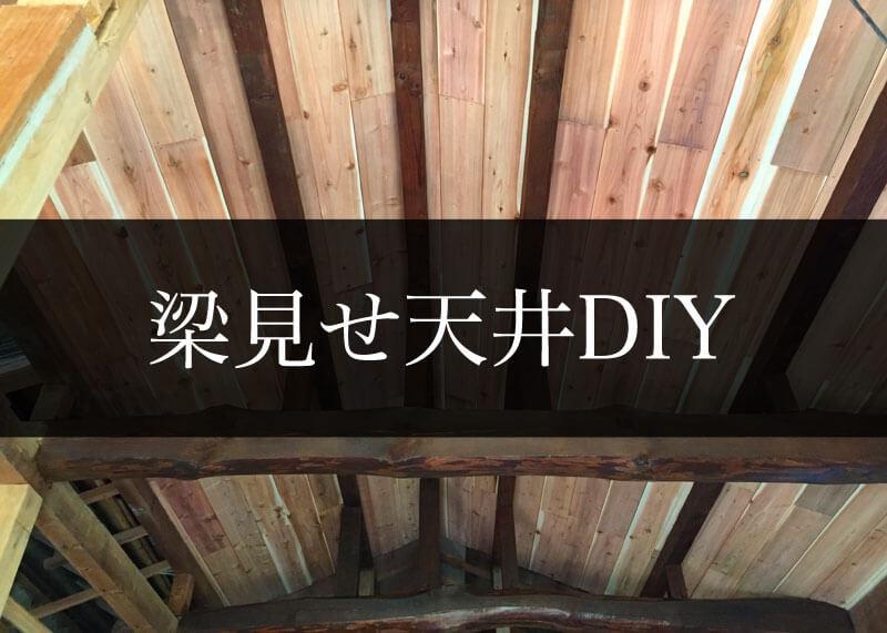 梁見せ天井DIY!羽目板の杉相じゃくり板を貼ってオシャレにする