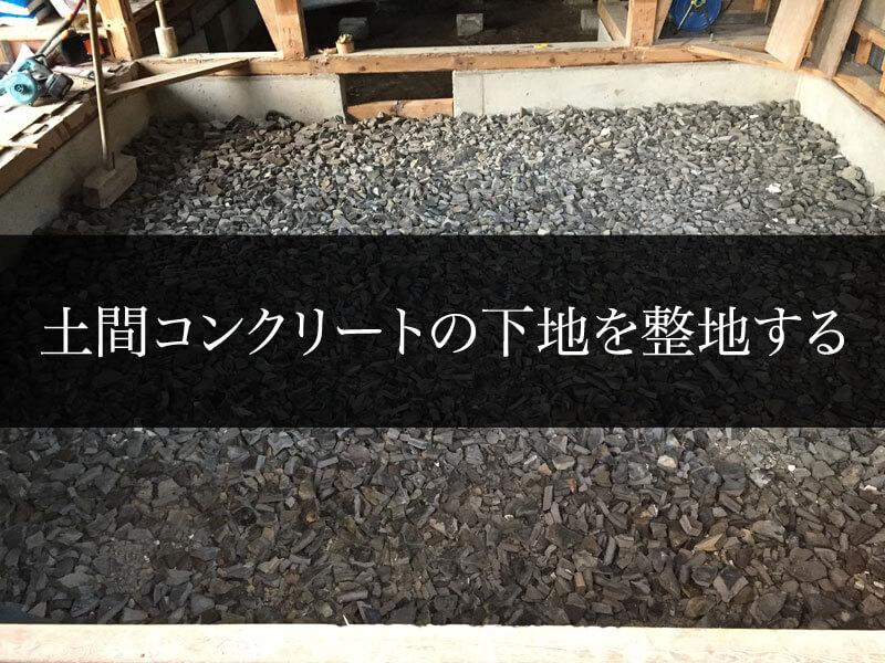 土間コンクリートの下地を整地する!砕石代わりに瓦を砕いて転圧
