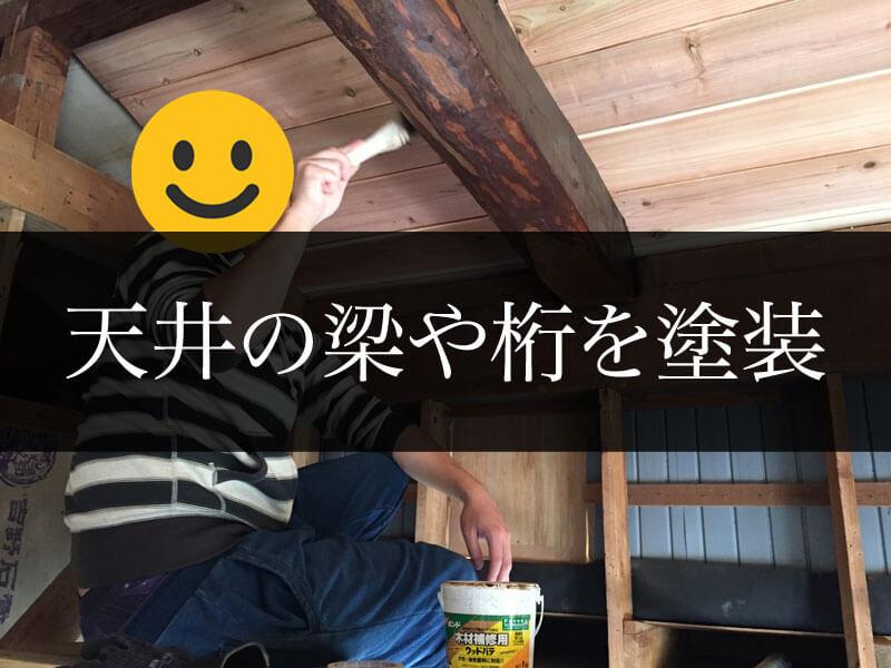 立派な梁にネオステインを塗装してキッチン天井の主役に仕上げる
