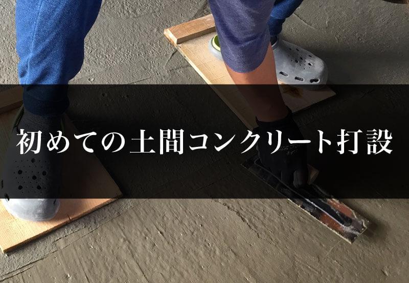 土間コンクリート打設の手順!素人だけど表面つるつるに仕上げたい