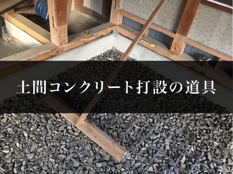 土間コンクリート打設に必要な道具は?コテは2種類!レーキ・トンボは自作でOK!