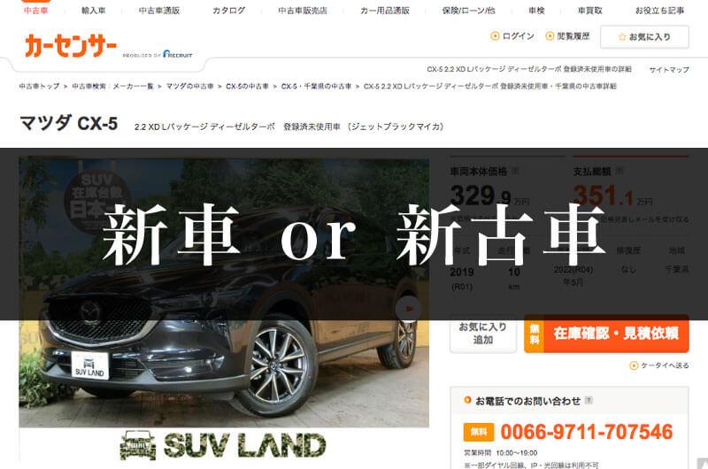 国産ミドルクラスSUVを買うなら新車と新古車どっちを買うべき?メリットとデメリットを紹介