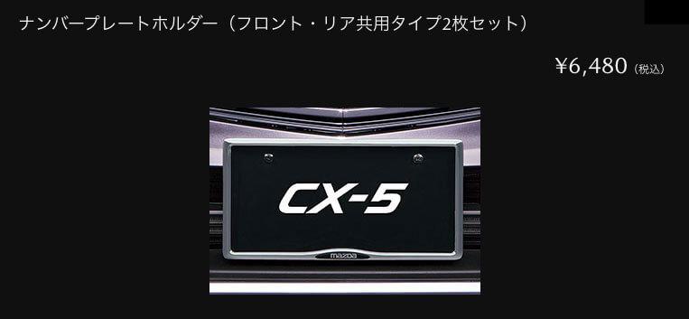 CX-5(KF)純正オプションナンバープレートホルダー(フロント・リア共用タイプ2枚セット)