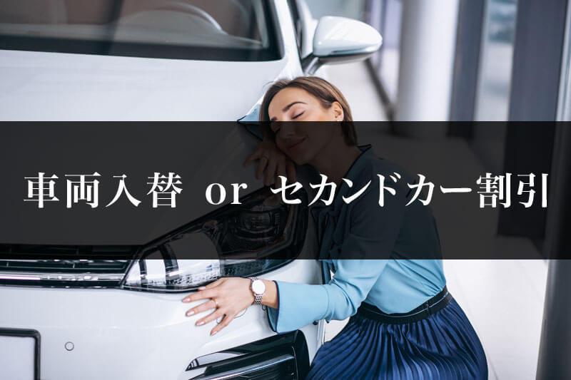 新車追加の自動車保険は車両入替とセカンドカー割引のどっちが安い?チューリッヒで比較してみた