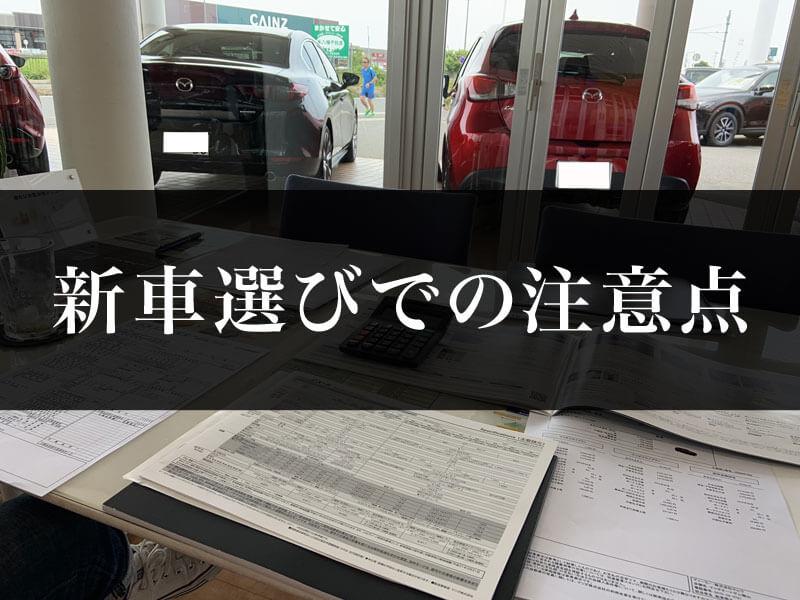 国産ミドルクラスSUVを新車で買うなら注意すべき11のポイント