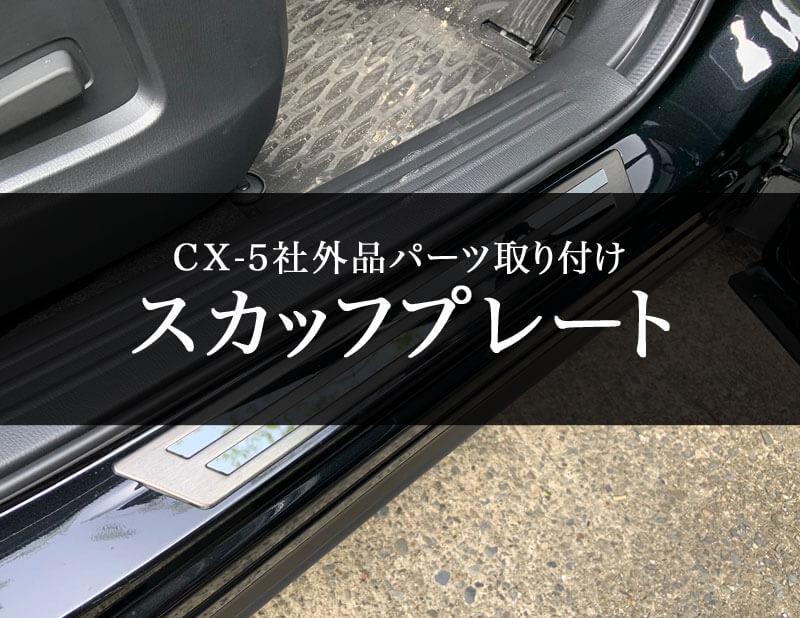 CX-5社外品パーツのスカッフプレート(サムライプロデュース)を取り付けてみた
