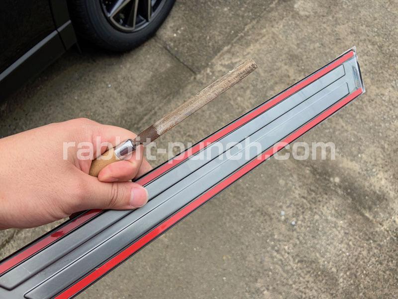 CX-5社外品パーツのスカッフプレートは縁のバリをダイヤモンドヤスリで削る
