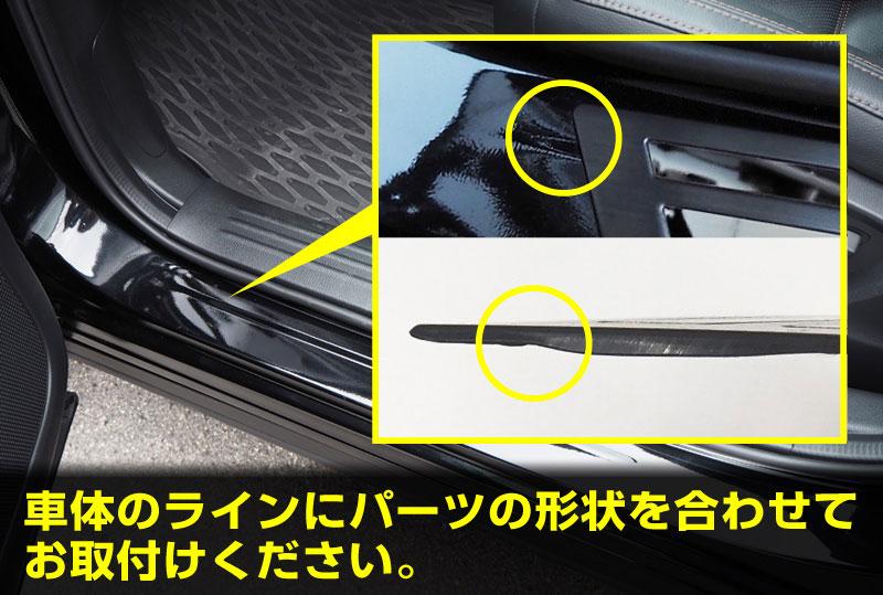 CX-5社外品パーツのスカッフプレート取り付け方法