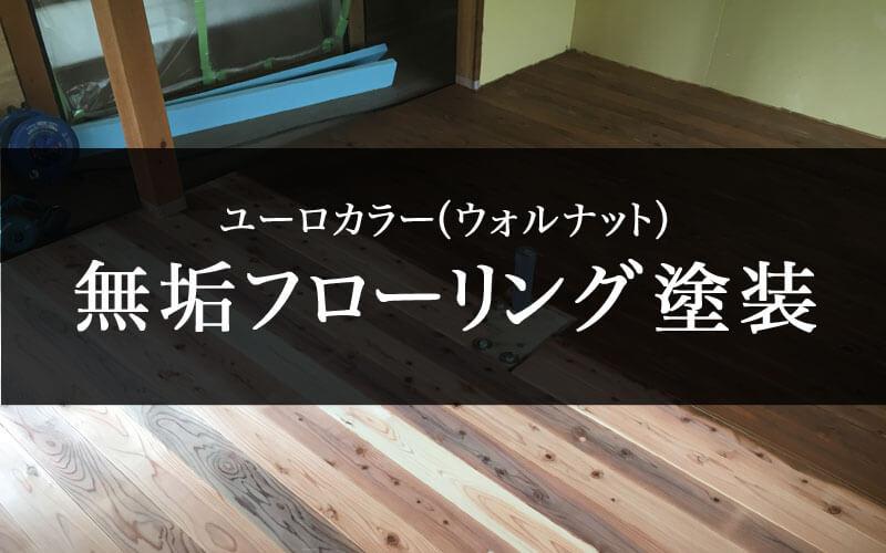 無垢フローリング床にユーロカラーを塗装!目の錯覚で空間を広く見せる