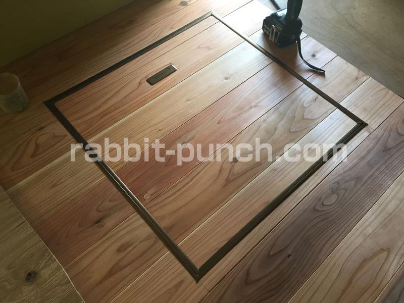 床下点検口の蓋が完成