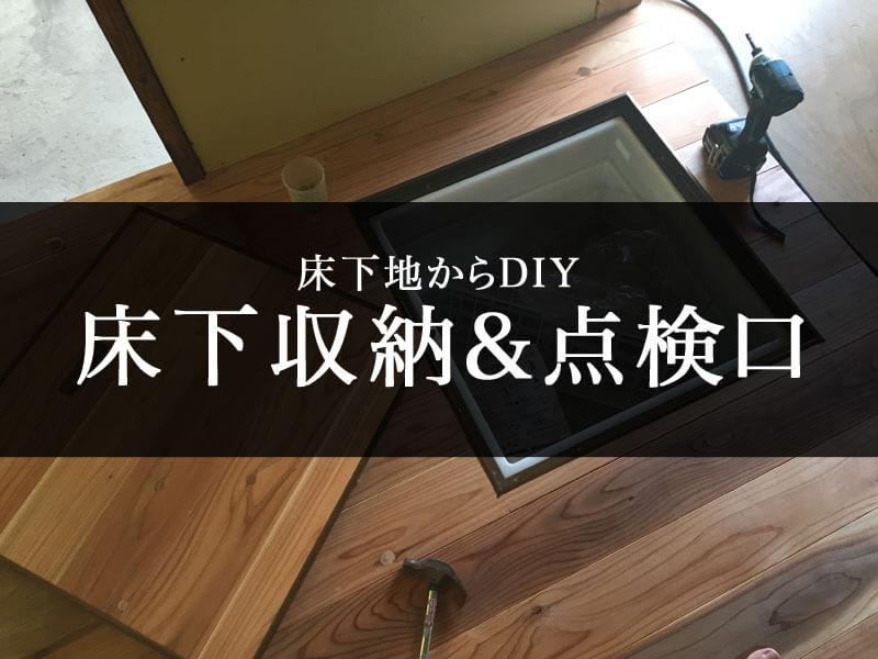 キッチンの床下収納&点検口をDIYまとめ!床下地から作る